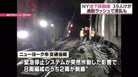 NYで地下鉄脱線 39人けが、朝の通勤ラッシュ時