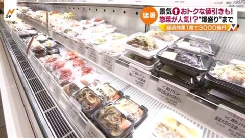 猛暑で景気上昇、惣菜が人気? おトクな値引きも!