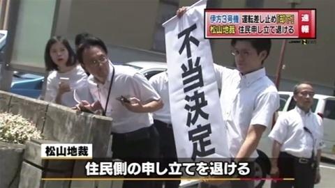 松山地裁、伊方3号機の運転差し止め「却下」