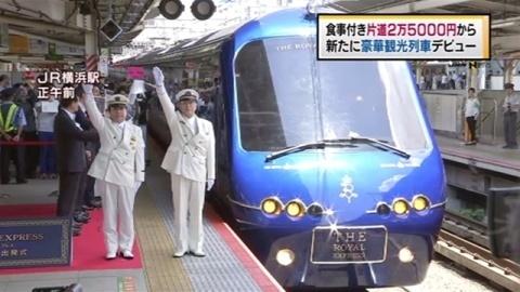 横浜と伊豆急下田を結ぶ豪華観光列車デビュー