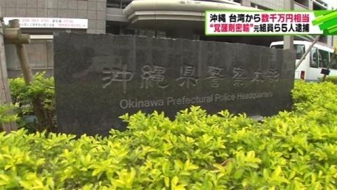 台湾から覚醒剤密輸容疑、元組員の男ら5人逮捕