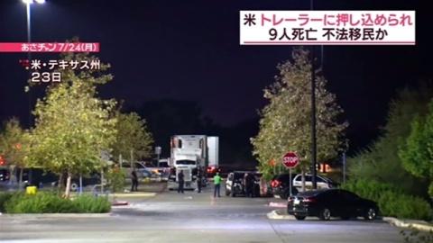 米でトレーラーに押し込められ9人死亡、不法移民か
