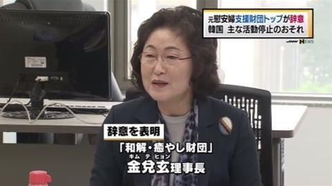 韓国の元慰安婦支援財団トップが辞意、主な活動停止のおそれ