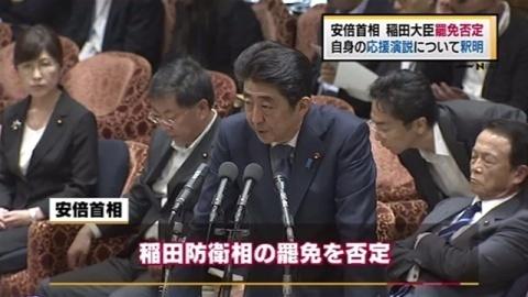 安倍首相が稲田防衛相の罷免否定、自身の応援演説について釈明