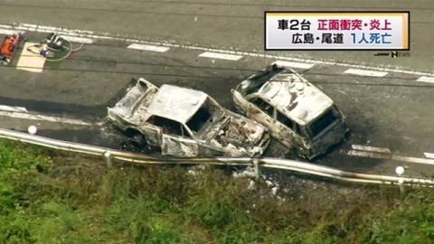 広島・尾道で車2台が正面衝突・炎上、1人死亡