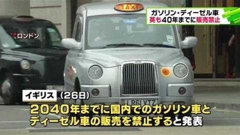 英、2040年までにガソリン・ディーゼル車販売禁止