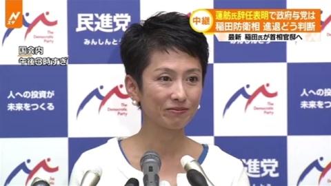 民進・蓮舫代表が辞任表明、政府与党はどう見る?