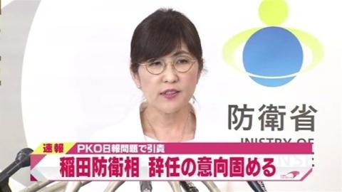 稲田防衛相が辞任の意向固める、PKO日報問題で引責