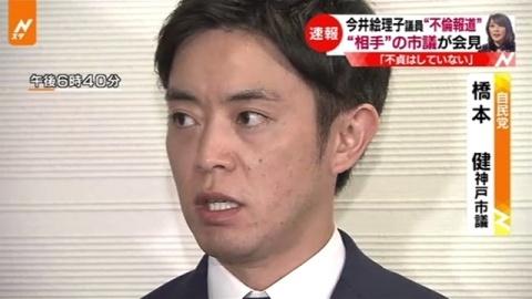 """今井議員との""""不倫""""報道、神戸市議が会見「不貞はしていない」"""