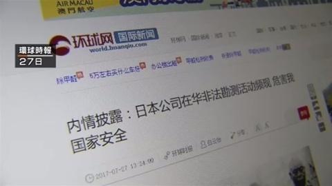 中国、拘束した邦人を解放 「無許可の探査活動」と初報道