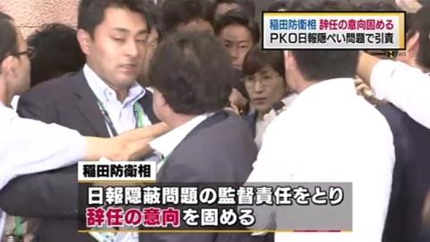 稲田防衛相が辞任の意向固める、PKO日報隠ぺい問題で引責