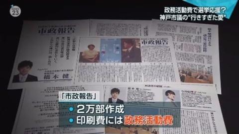 """政務活動費で選挙応援か、神戸市議の""""行きすぎた愛"""""""