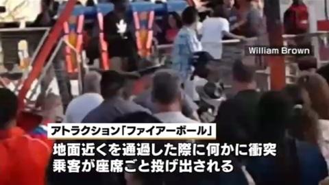 米・イベント会場でアトラクション事故、8人死傷
