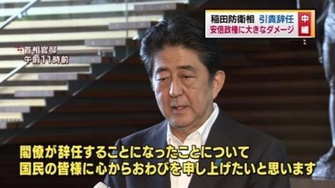 稲田防衛相が引責辞任、安倍政権に大きなダメージ