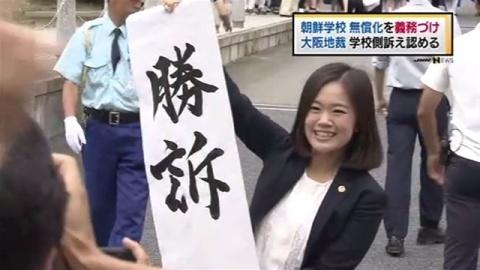朝鮮学校の無償化を義務づけ、大阪地裁は学校側訴え認める