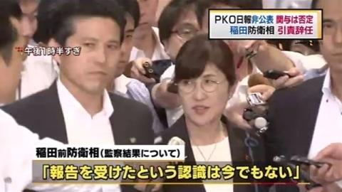 稲田防衛相は引責辞任、PKO日報の非公表関与は否定