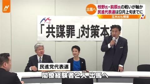 枝野氏・前原氏の戦いが軸か、民進代表選 9月上旬までに
