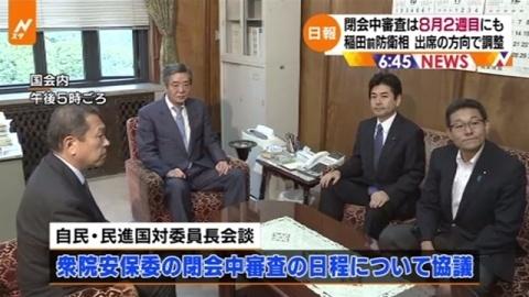 閉会中審査は8月2週目にも、稲田氏出席の方向で調整