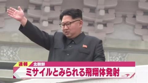 北朝鮮 ミサイルとみられる飛翔体発射