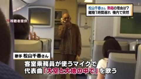 松山千春さん、遅延の機内で熱唱