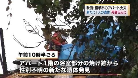 秋田・横手市のアパート火災、新たに1人の遺体 死者5人に