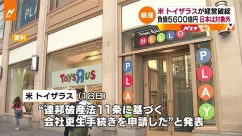 米トイザラスが破産法申請、日本の事業は対象外