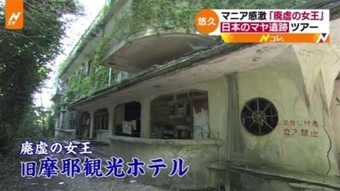 【Nコレ。】大人気! 数分で完売、日本のマヤ遺跡ツアー