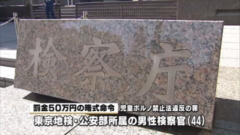 東京地検検察官が児童ポルノ所持で罰金50万円