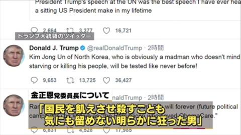 トランプ大統領、金正恩氏を「狂った男」と批判
