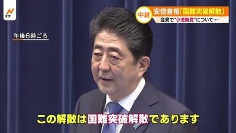 安倍首相「国難突破解散」 28日の衆院解散を表明
