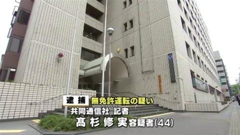 共同通信の44歳記者逮捕、免停中に車を運転した疑い
