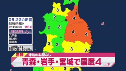 青森・岩手・宮城で震度4、津波の心配なし