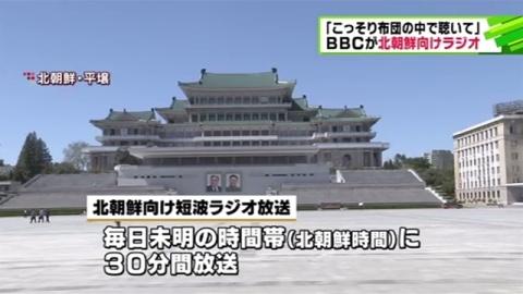 英BBC、北朝鮮向けラジオ放送開始