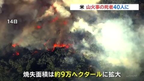 米・加州の山火事、死者40人に
