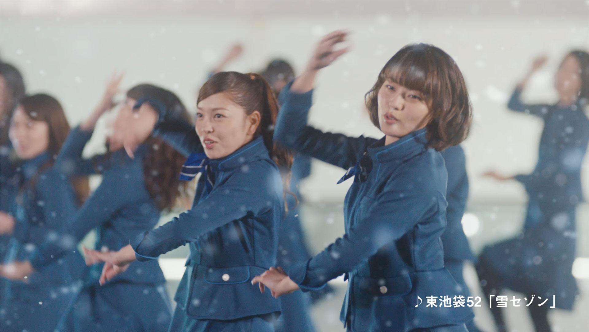 東池袋 52 メンバー最新シングル「雪セゾン」に合わせて華やかなダンスパフォーマンス!「セゾンカード・UCカード」TVCM  が 1 月 22 日(月)より関東地区でオンエア開始!