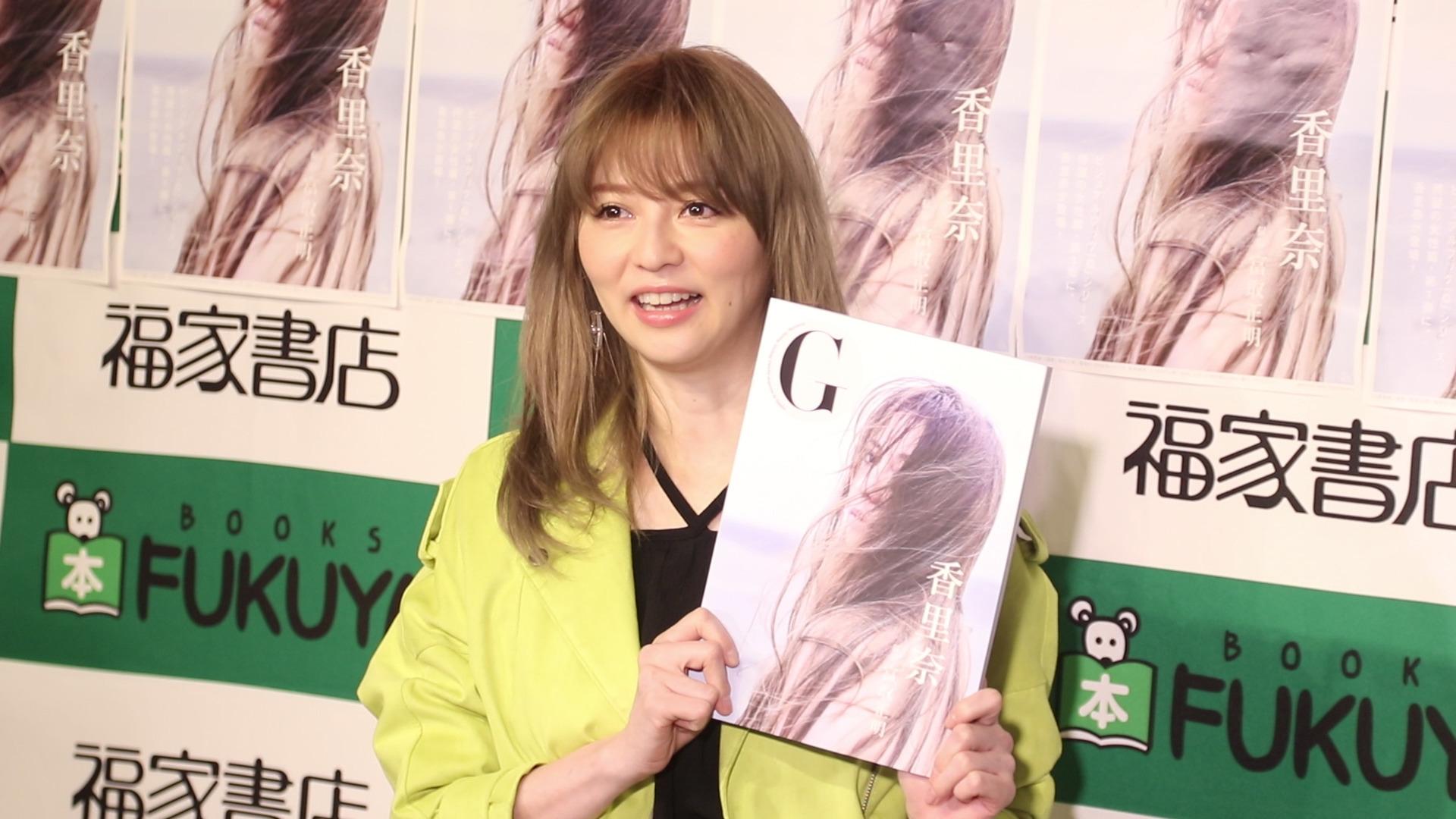 香里奈がフォトブック発売で記念イベント開催!「名古屋名物のひつまぶしを食べてるシーンがお気に入り」