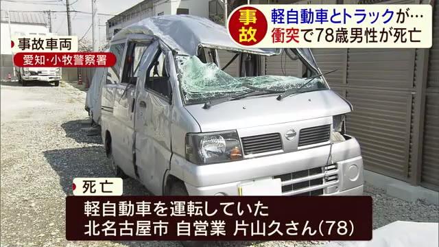 軽自動車とトラックが信号のある交差点で衝突 軽自動車を運転していた78歳男性が死亡 愛知県小牧市