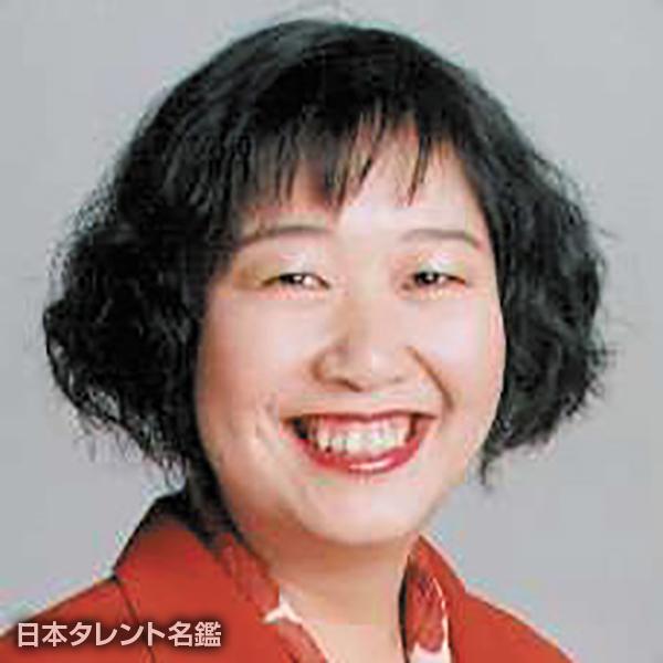 池田貴美子