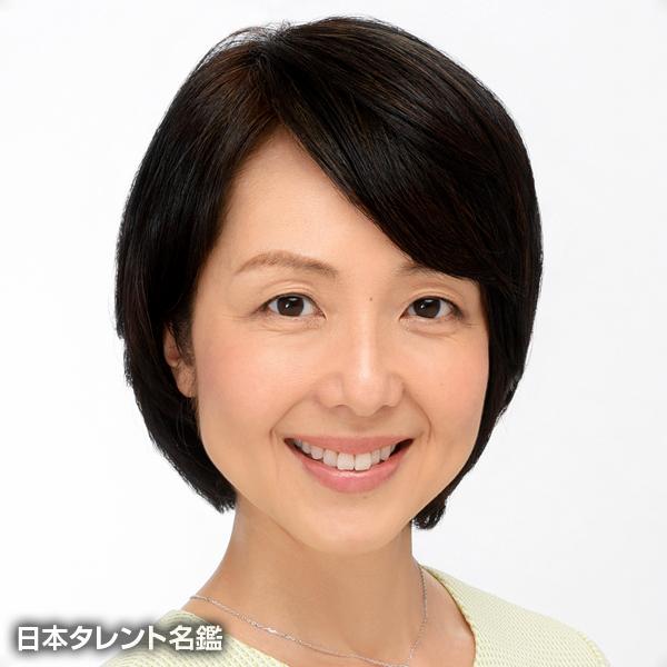 関谷亜矢子
