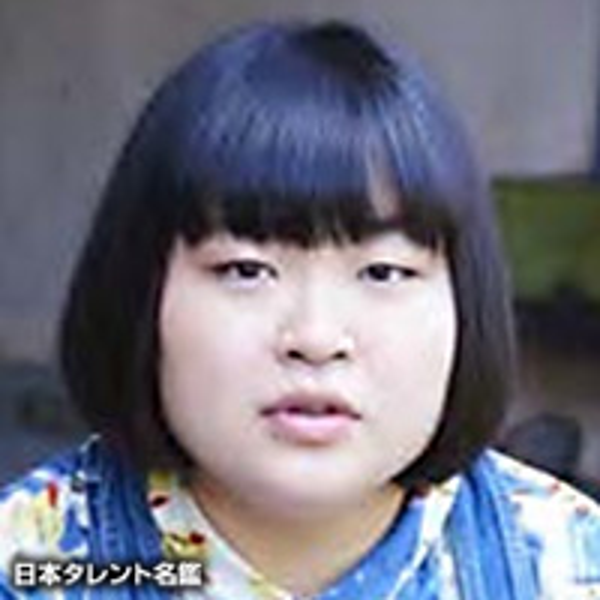 富山えり子