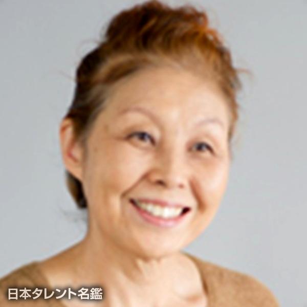金井塚玲子