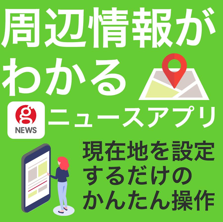 gooニュースアプリなら速い、見やすい
