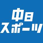 中日スポーツ