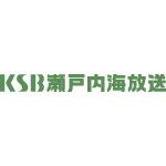 KSB瀬戸内海放送