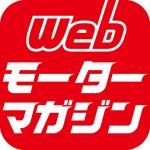 Webモーターマガジン