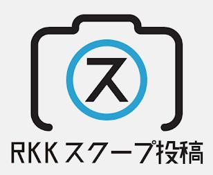 RKKスクープ投稿
