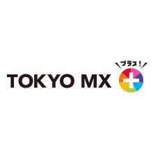 TOKYO MX+(プラス)