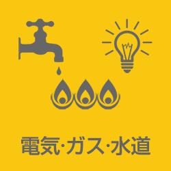 電気・ガス・水道