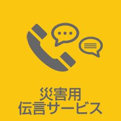 災害用伝言サービス