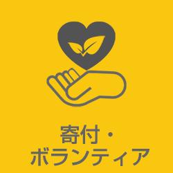 寄付・ボランティア